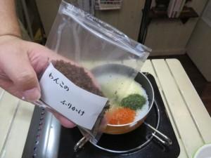 わんこのふりかけ「紫芋」を適量加えます
