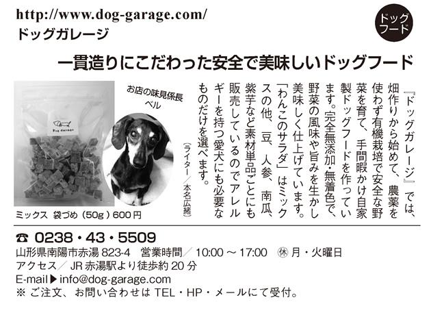 【ミスターパートナー】2012年10月10日号