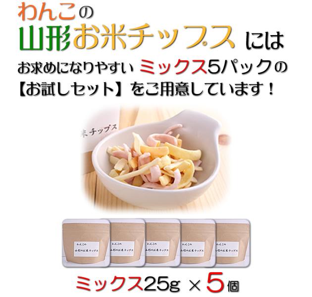 「わんこの山形お米チップス」にはお求めになりやすい、ミックス5パックのお試しセットをご用意しています。