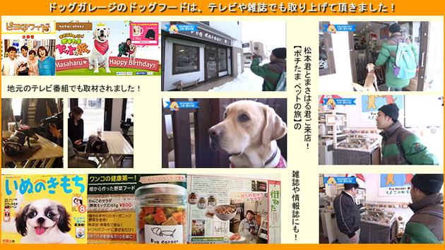 ドッグガレージのドッグフードはテレビや雑誌でも取材されました。