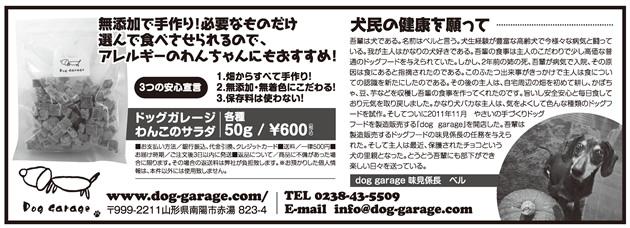 【産経新聞】2012年7月21日