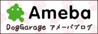 ドッグガレージ「Amebaブログ」