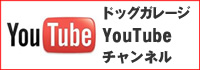 DogGarage YouTubeチャンネル