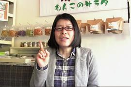 ペット栄養管理士 委託スタッフ 板谷智子
