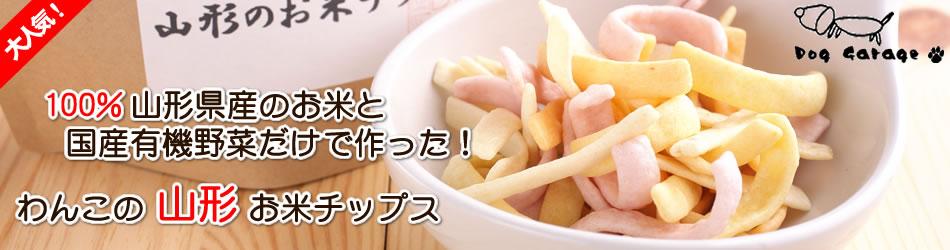 100%山形県産米と国産有機野菜だけで作ったわんこの山形お米チップス!