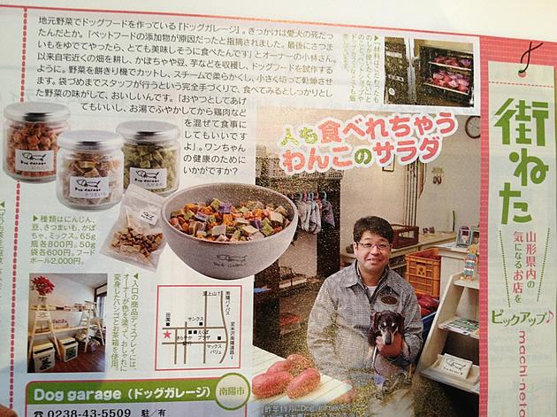 よみうりウェイ3月号(201203)